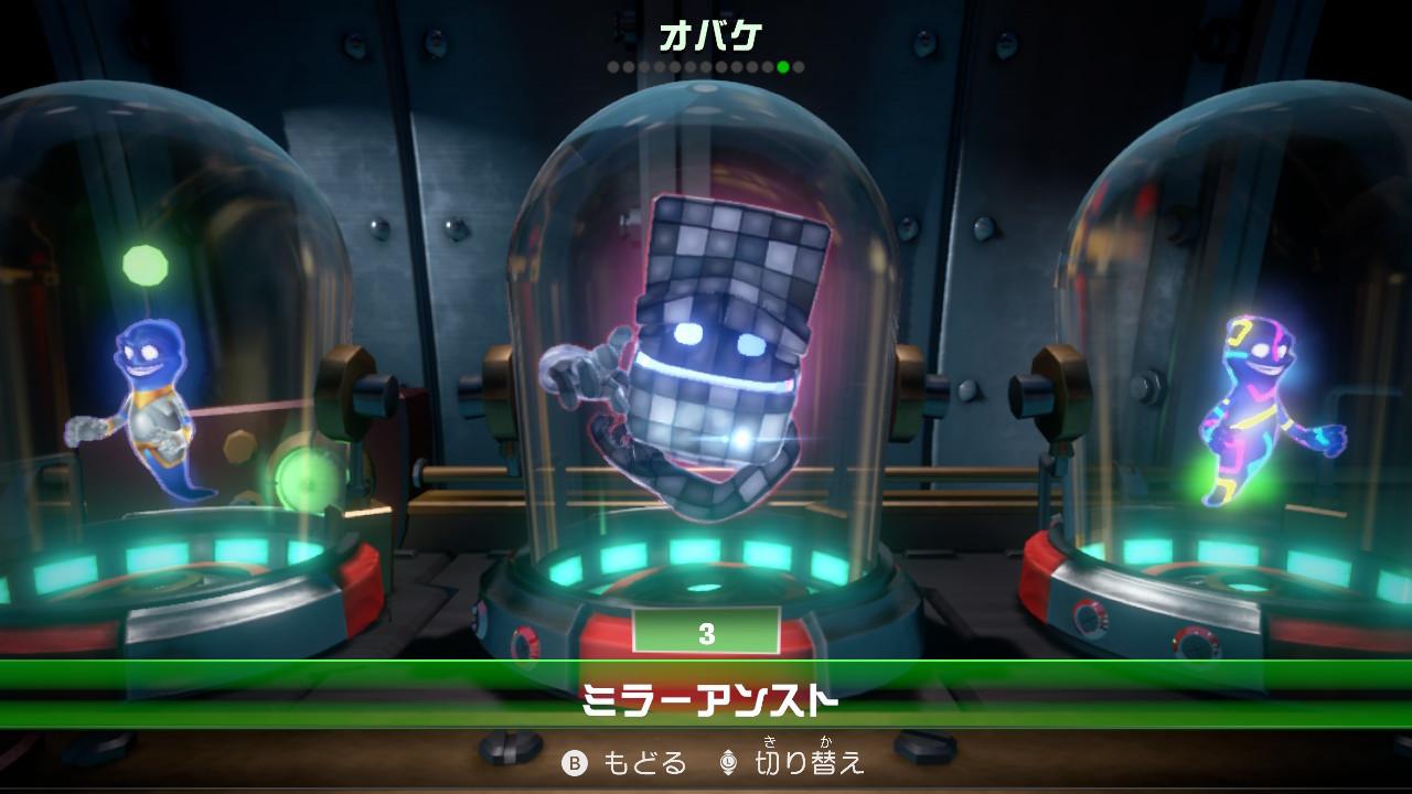 ルイージマンション3® マルチプレイパック第1弾-5