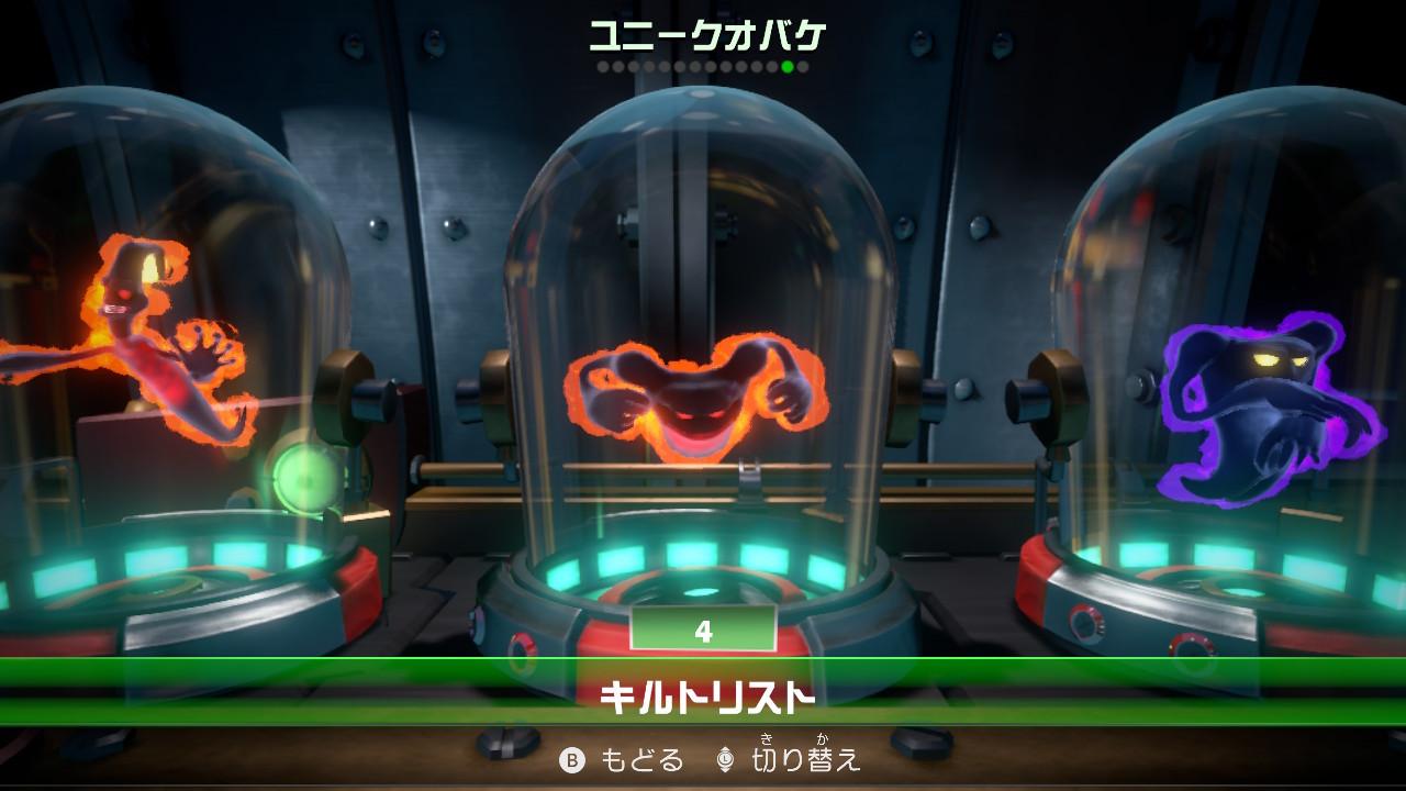 ルイージマンション3® マルチプレイパック第1弾-10