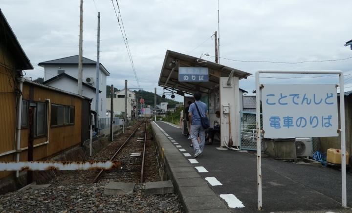 琴電志度駅ホーム