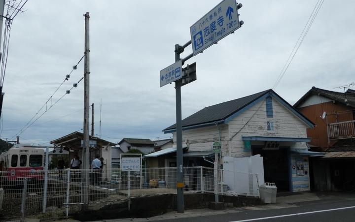 琴電志度駅全景