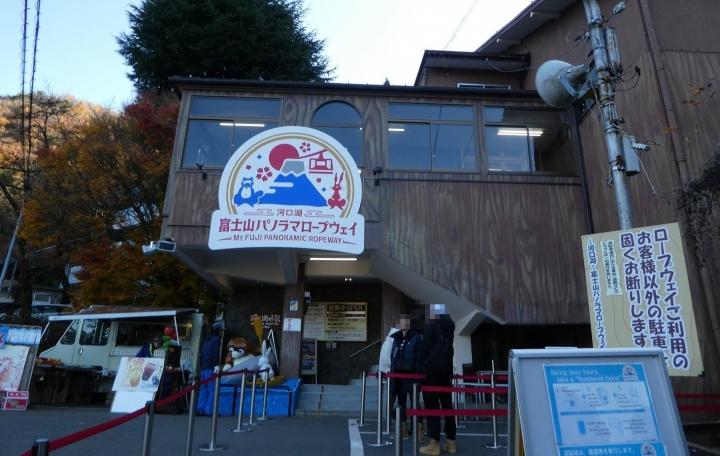河口湖富士山パノラマロープウェイ入り口