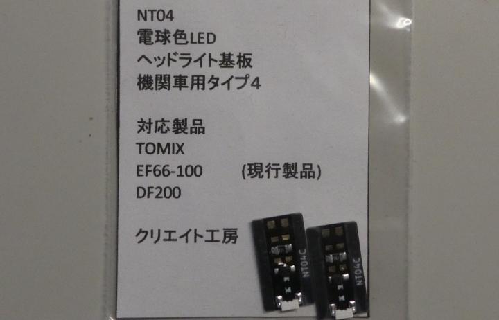 クリエイト工房 NT04電球色LEDヘッドライト基板機関車用タイプ4