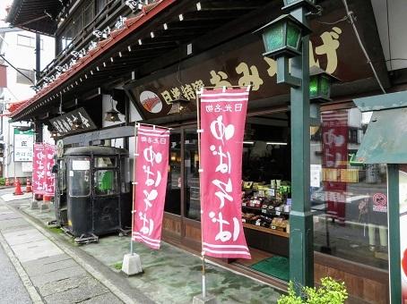 日光食堂本店3