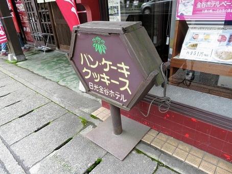 日光食堂本店5