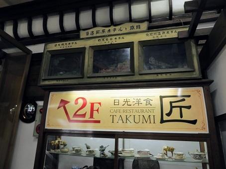 日光食堂本店7