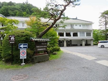 日光金谷ホテル01