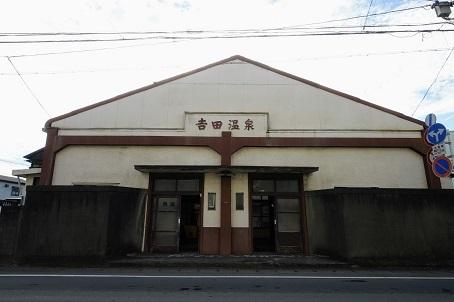 吉田温泉02