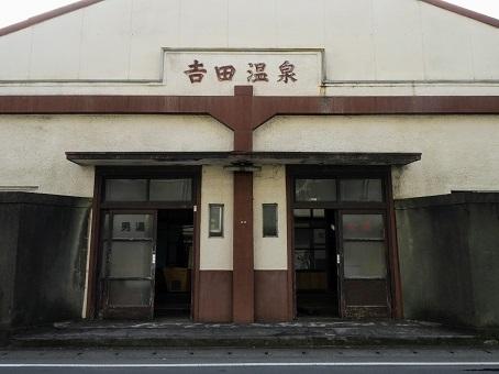 吉田温泉03