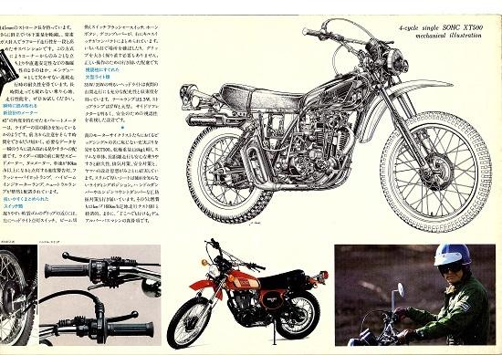 XT500a.jpg