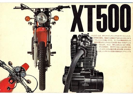 XT500b.jpg