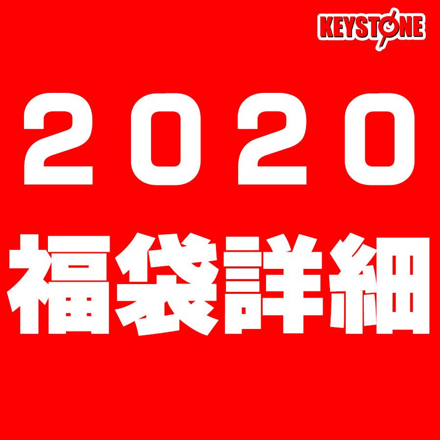 2020huku-syousai.jpg