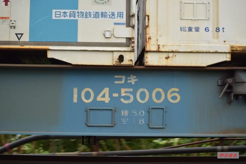 コキ104-5006 1083レ 20190805
