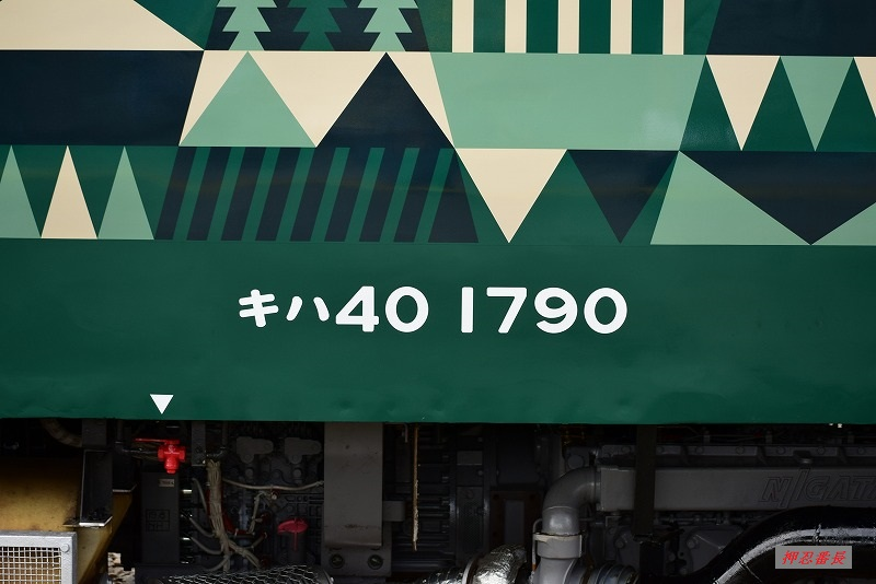 キハ40-1790 山紫水明 山明号 20190907 苗穂工場