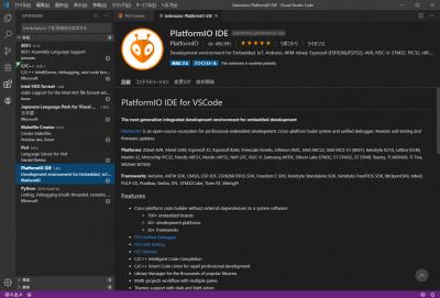 PlatformIO IDE 拡張機能