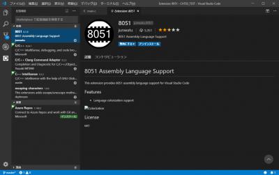 8051拡張機能