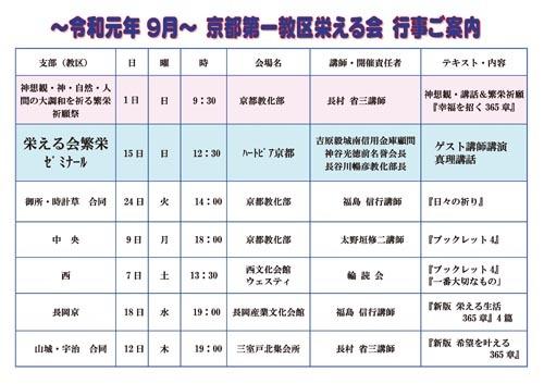 令和元年9月予定表(栄)