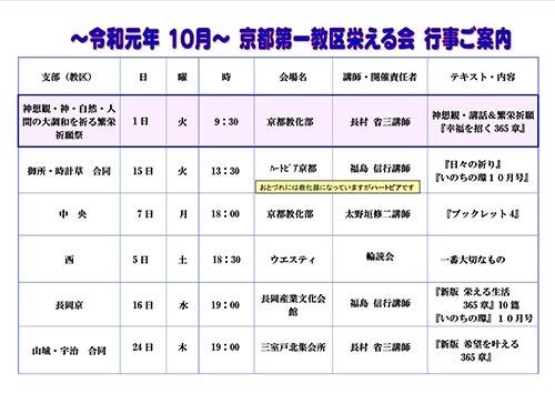 令和元年10月予定表(栄)