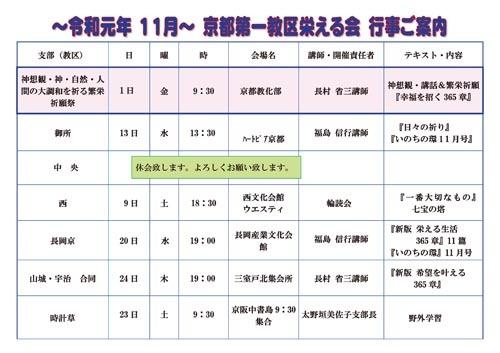 令和元年11月予定表_栄