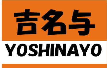 yosinayo.jpg