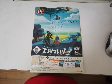 2020 江ノ島 トレジャー 推定経済効果約37,267,000円のリアル宝探しイベント「エノシマトレジャー」が今年も神奈川県藤沢市で開催 半年に渡る地域活性化イベントへ