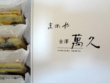 わらび餅のバウム