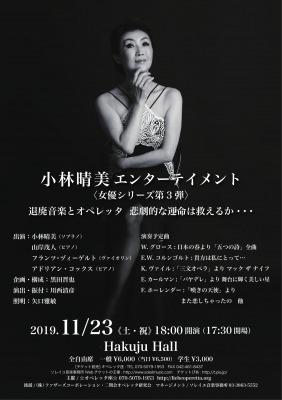 s_191123Kobayashi-1.jpg