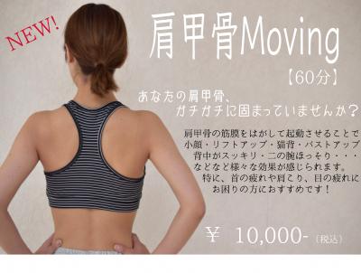 肩甲骨Moving