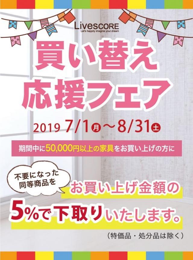 cam20190626_kaikae_a.jpg