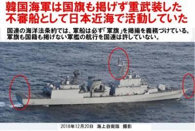 韓国軍は国旗も掲げず不審船で日本近海で活動してレーダー照射