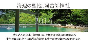 海辺の聖地阿古師神社2014contentakoshijinjya.jpg