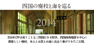 四国の廃校と海を巡る2014contentgwshikoku.jpg