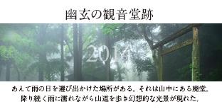 粟ヶ岳廃墟2014contenthaidou.jpg