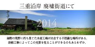 三重沿岸廃墟街道2014contenthaikyomie.jpg