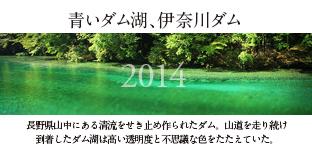 伊奈川ダムhttp://lost2011.blog.fc2.com/blog-entry-744.html2014contentinagawadamu.jpg