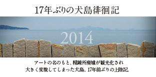 犬島4月2014contentinujima.jpg