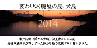 犬島2014contentinujimaaki.jpg
