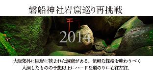 磐船神社岩窟めぐり2014contentiwafune.jpg