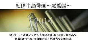 尾鷲廃校2014contentkiiowase.jpg