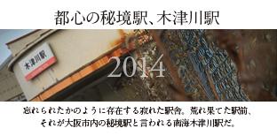 都心の秘境駅木津川駅2014contentkizugawaeki.jpg
