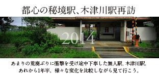 都心の秘境駅木津川駅再訪2014contentkizugawast.jpg