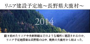 長野県大鹿村リニア建設現場2014contentooshika.jpg