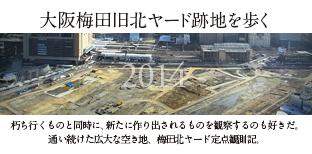 梅田北ヤード定点観測2014contentumedakita.jpg
