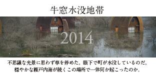 牛窓水没地帯2014contentushimado.jpg