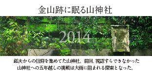 大仁金山廃墟2014contentyamajinjya.jpg