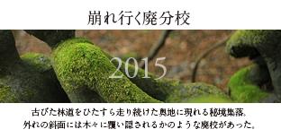 分校2015contentbunko.jpg