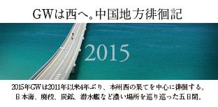 GW角島2015contentgw.jpg