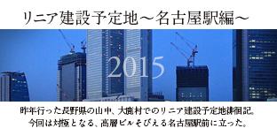 名古屋2015contentnagoya.jpg