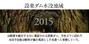 設楽ダム2019水没地帯2015contentshitaradam.jpg