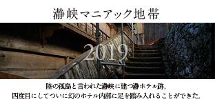 瀞ホテル2019contentdorokyou.jpg