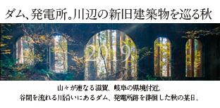 姉川発電所跡2019contentgifudam.jpg